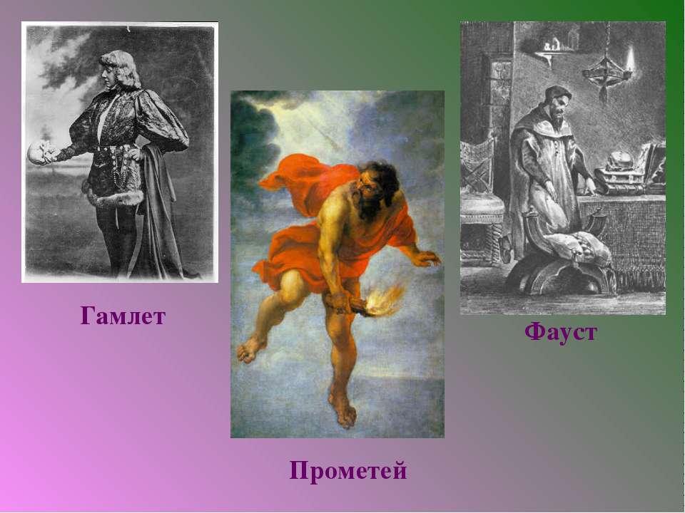 Гамлет Прометей Фауст