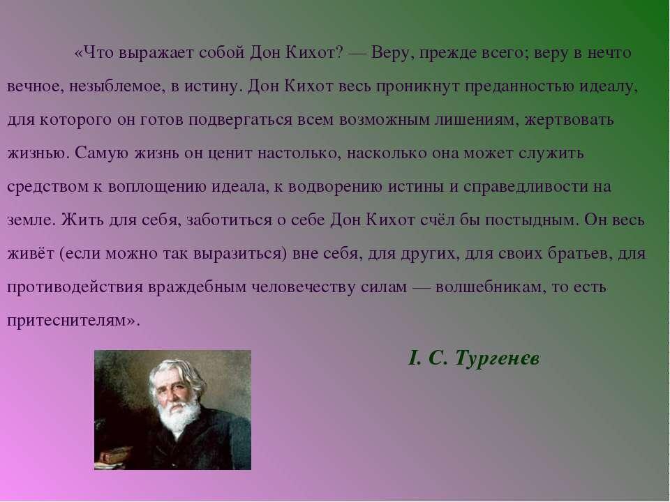 «Что выражает собой Дон Кихот? — Веру, прежде всего; веру в нечто вечное, нез...
