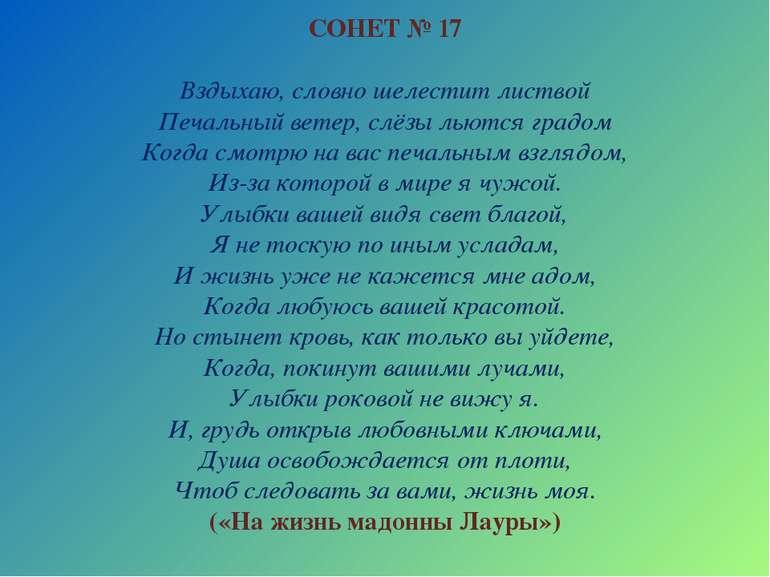СОНЕТ № 17 Вздыхаю, словно шелестит листвой Печальный ветер, слёзы льются гра...