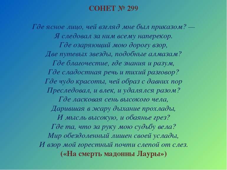 СОНЕТ № 299 Где ясное лицо, чей взгляд мне был приказом? — Я следовал за ним ...