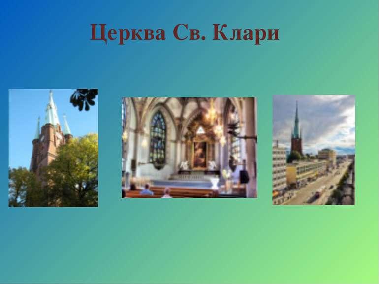 Церква Св. Клари