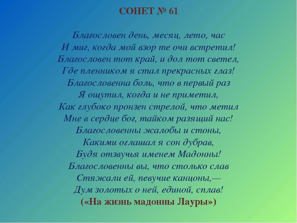 СОНЕТ № 61 Благословен день, месяц, лето, час И миг, когда мой взор те очи вс...