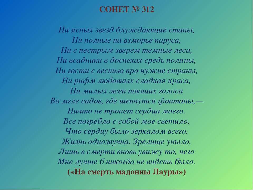 СОНЕТ № 312 Ни ясных звезд блуждающие станы, Ни полные на взморье паруса, Ни ...