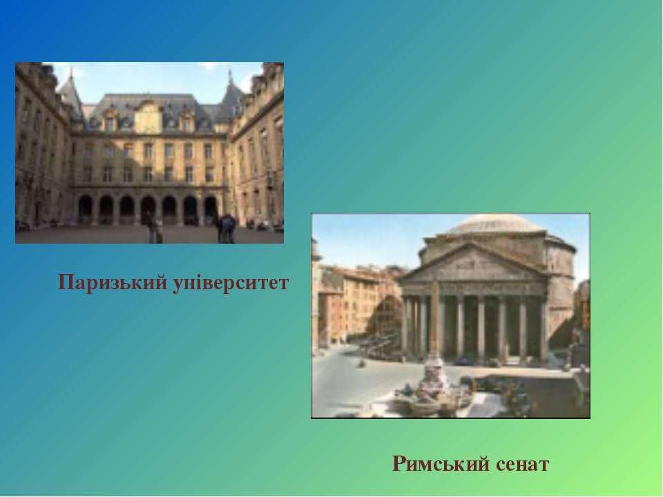 Паризький університет Римський сенат