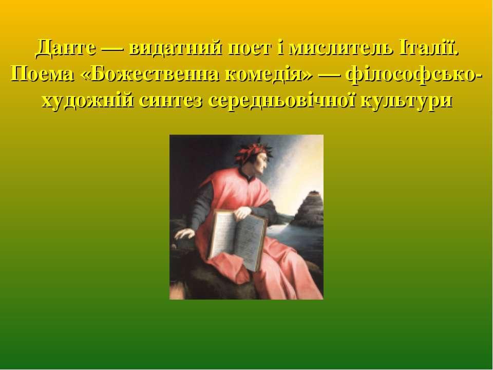 Данте — видатний поет і мислитель Італії. Поема «Божественна комедія» — філос...