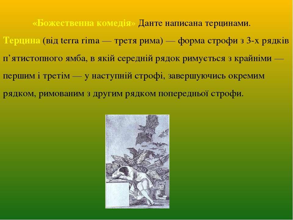 «Божественна комедія» Данте написана терцинами. Терцина (від terra rima — тре...