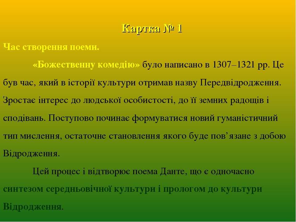Картка № 1 Час створення поеми. «Божественну комедію» було написано в 1307–13...