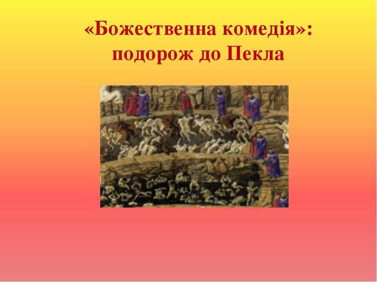«Божественна комедія»: подорож до Пекла