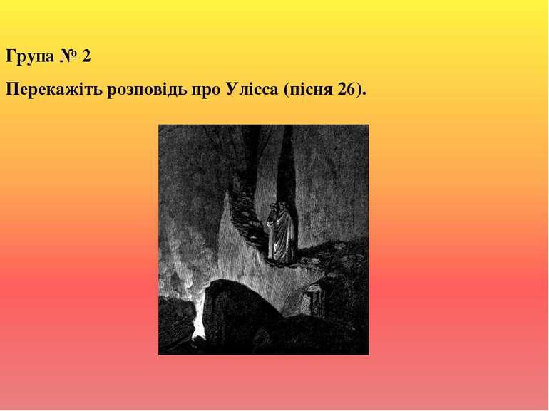 Група № 2 Перекажіть розповідь про Улісса (пісня 26).
