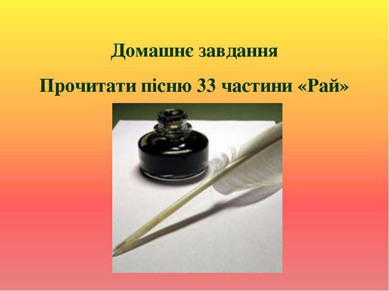 Домашнє завдання Прочитати пісню 33 частини «Рай»