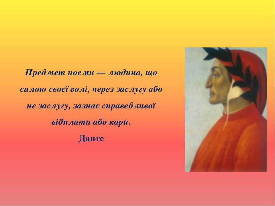 Предмет поеми — людина, що силою своєї волі, через заслугу або не заслугу, за...