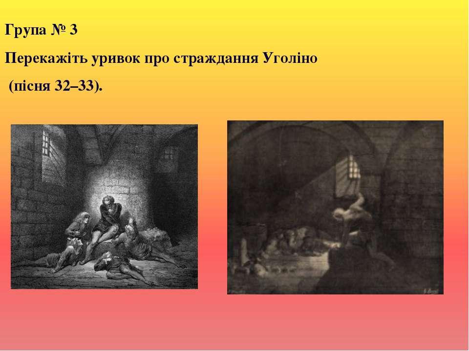 Група № 3 Перекажіть уривок про страждання Уголіно (пісня 32–33).