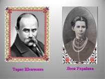 Тарас Шевченко Леся Українка