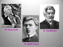 В. Самійленко М. Драй-Хмара М. Рильський