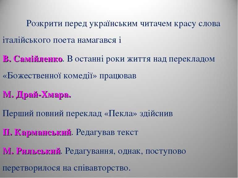 Розкрити перед українським читачем красу слова італійського поета намагався і...