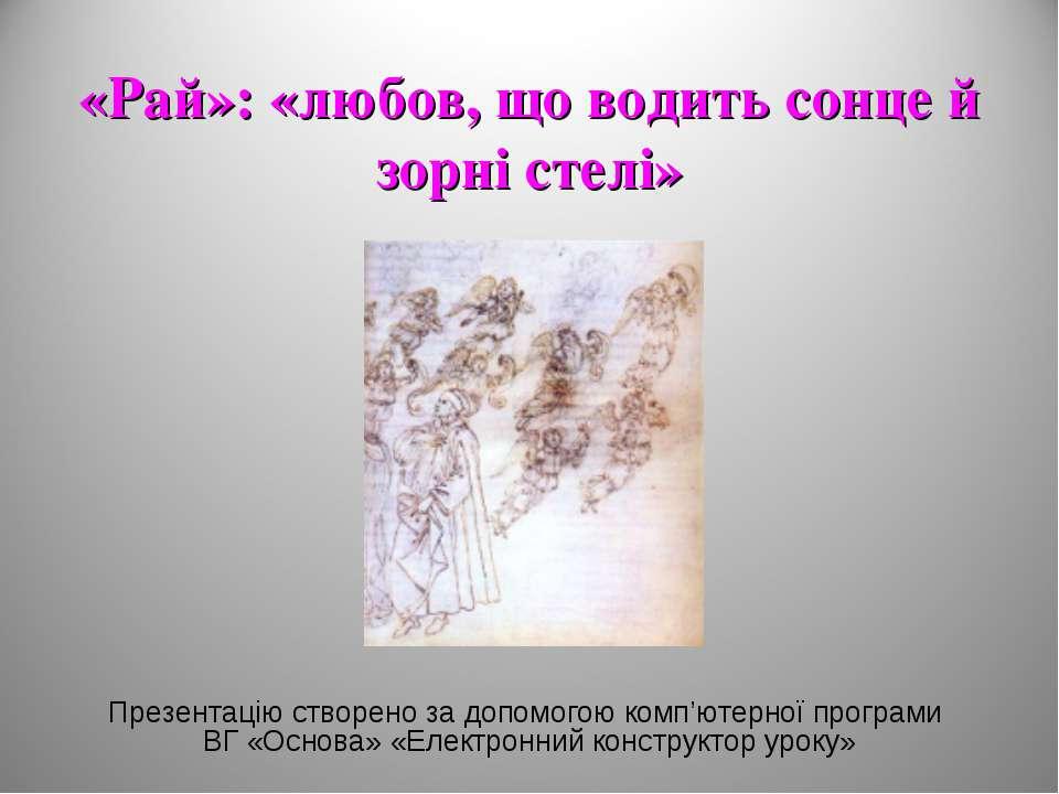 «Рай»: «любов, що водить сонце й зорні стелі» Презентацію створено за допомог...