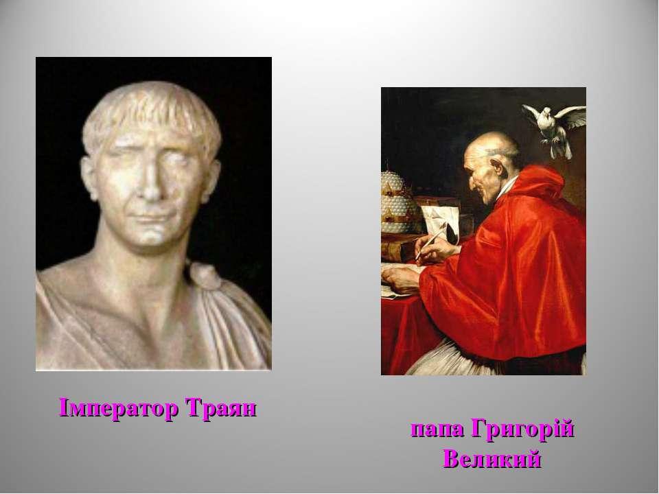 Імператор Траян папа Григорій Великий