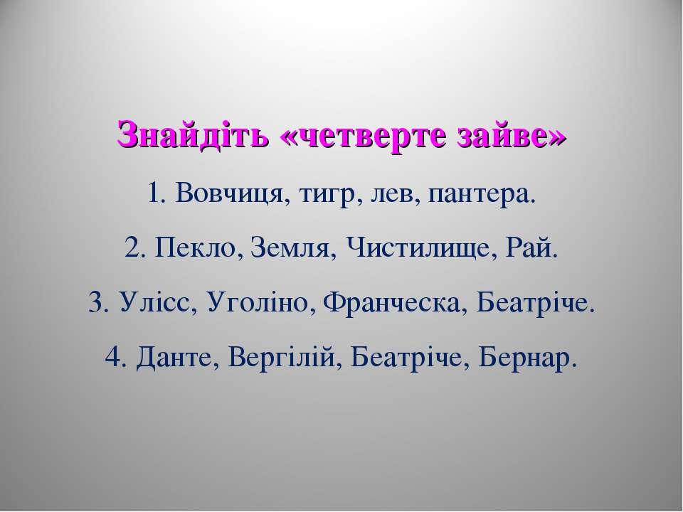Знайдіть «четверте зайве» 1. Вовчиця, тигр, лев, пантера. 2. Пекло, Земля, Чи...