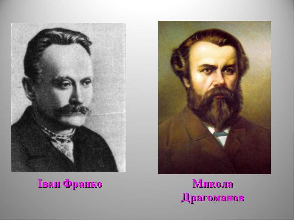 Іван Франко Микола Драгоманов