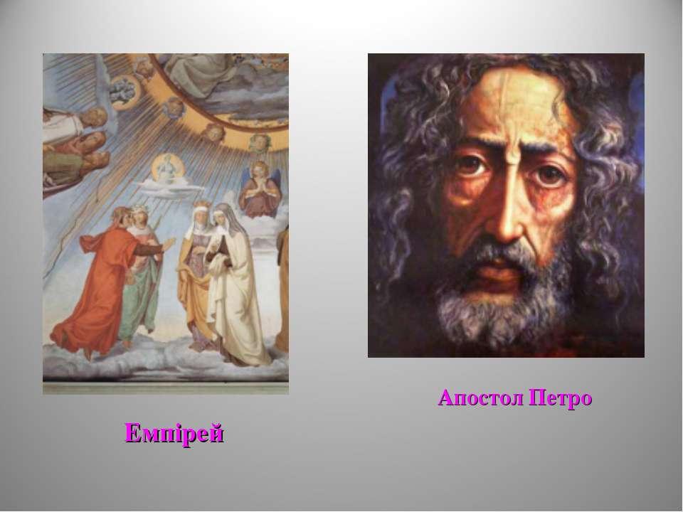 Емпірей Апостол Петро