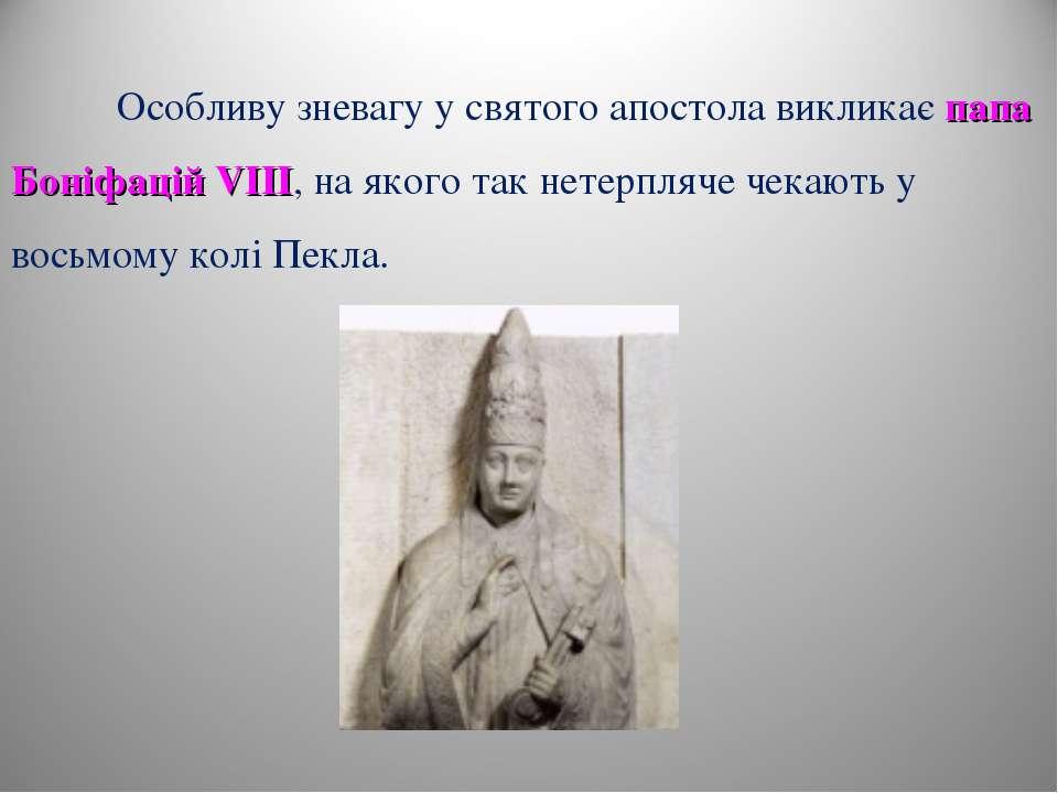Особливу зневагу у святого апостола викликає папа Боніфацій VIII, на якого та...