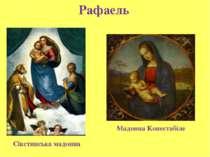 Рафаель Сікстинська мадонна Мадонна Конестабіле