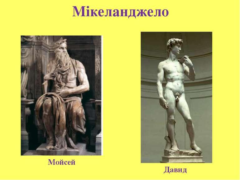 Мікеланджело Давид Мойсей