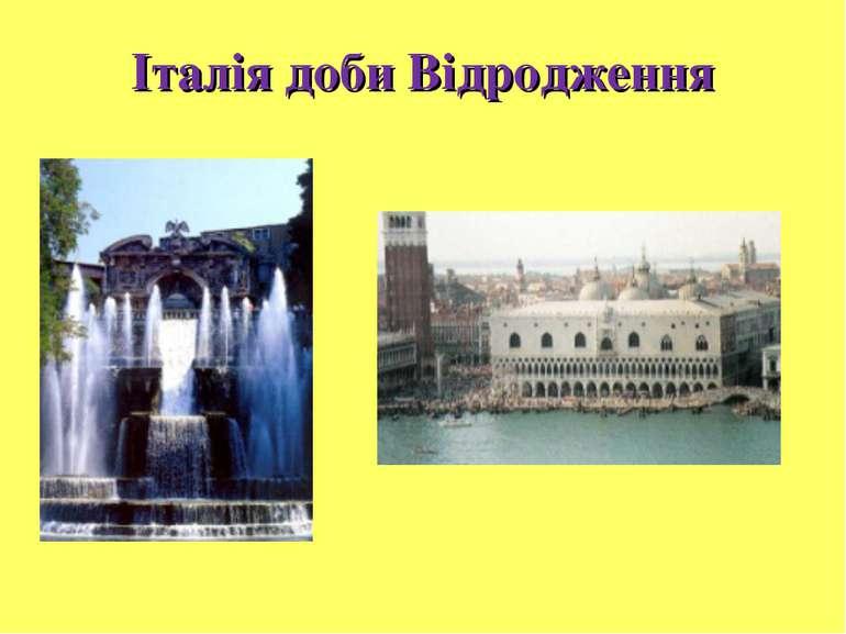 Італія доби Відродження