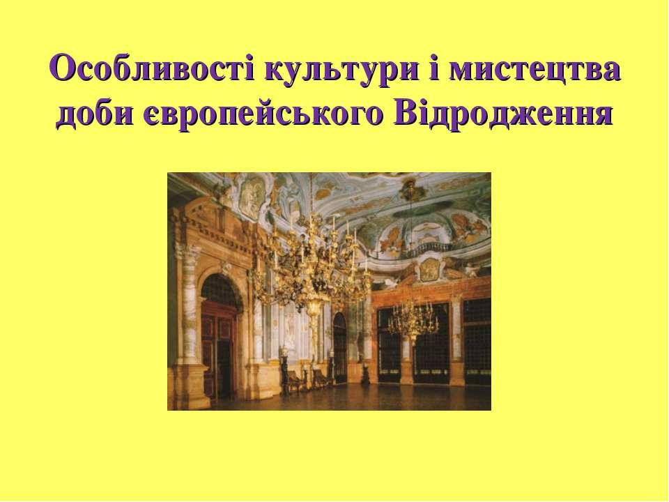 Особливості культури і мистецтва доби європейського Відродження