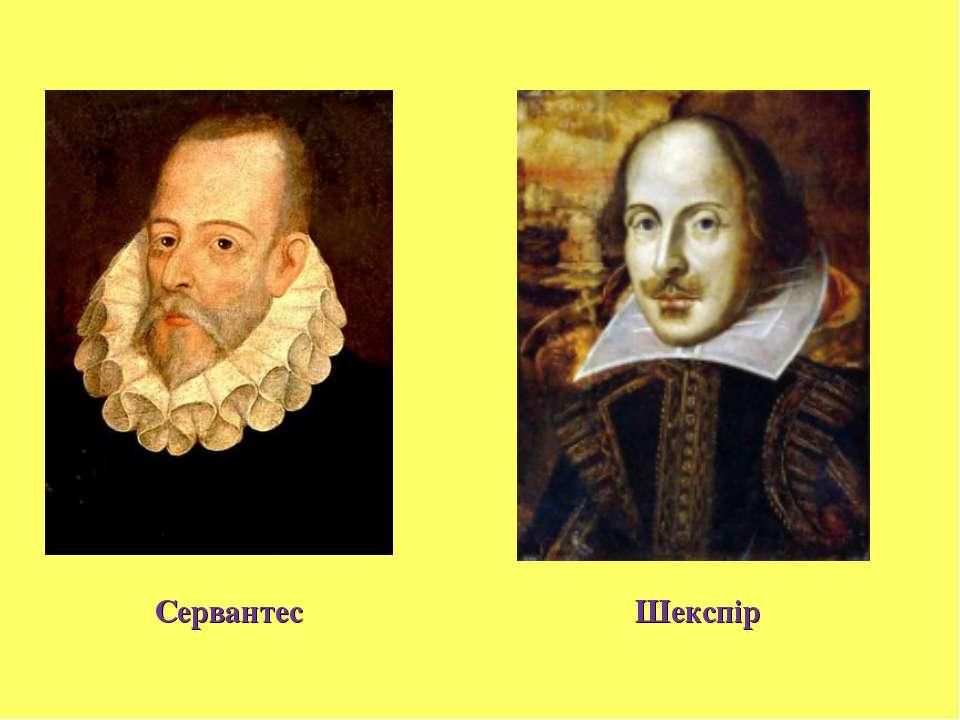 Сервантес Шекспір