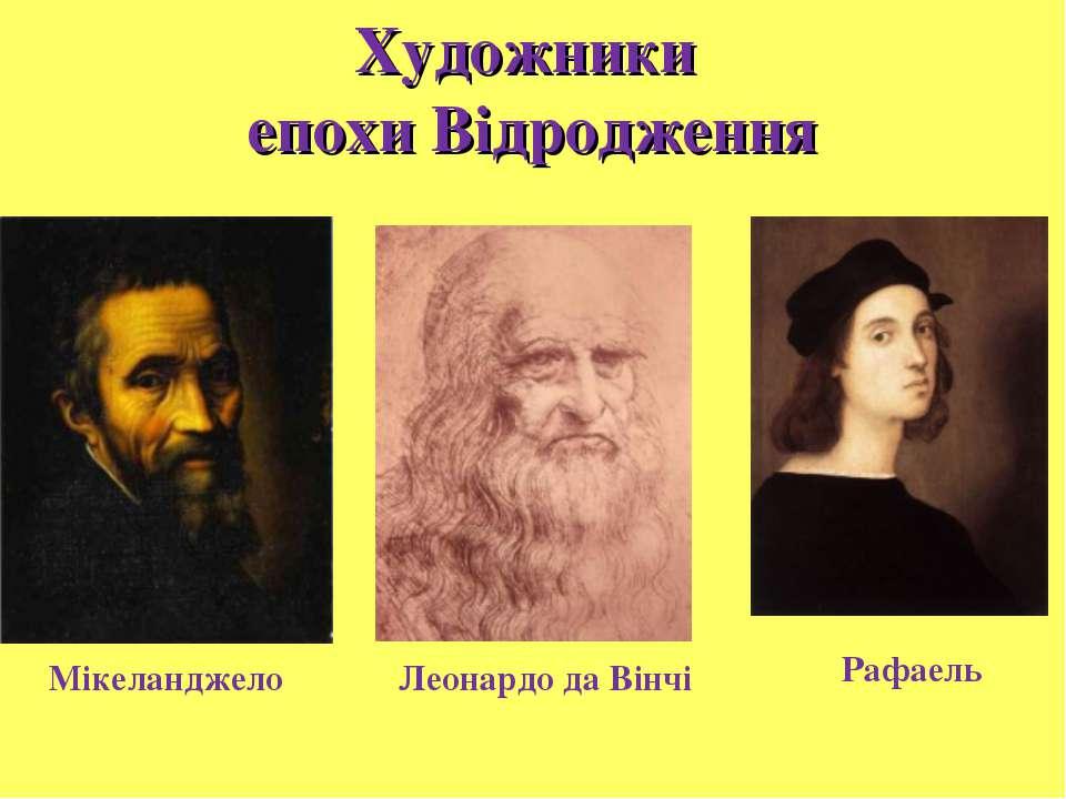 Художники епохи Відродження Мікеланджело Леонардо да Вінчі Рафаель