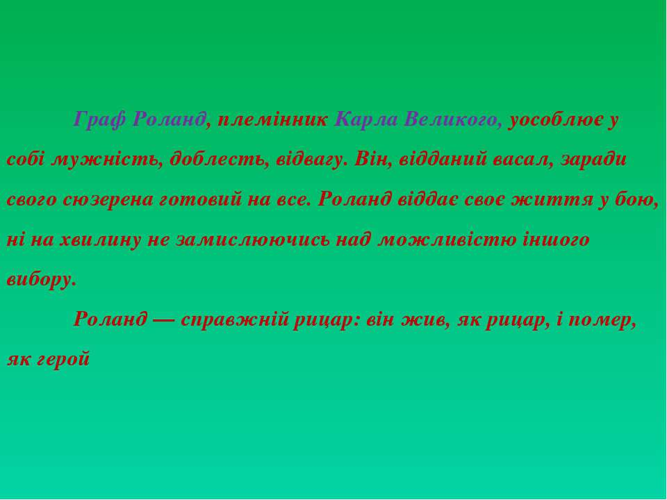 Граф Роланд, племінник Карла Великого, уособлює у собі мужність, доблесть, ві...