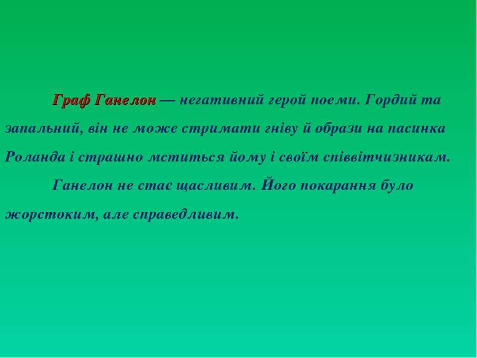 Граф Ганелон — негативний герой поеми. Гордий та запальний, він не може стрим...