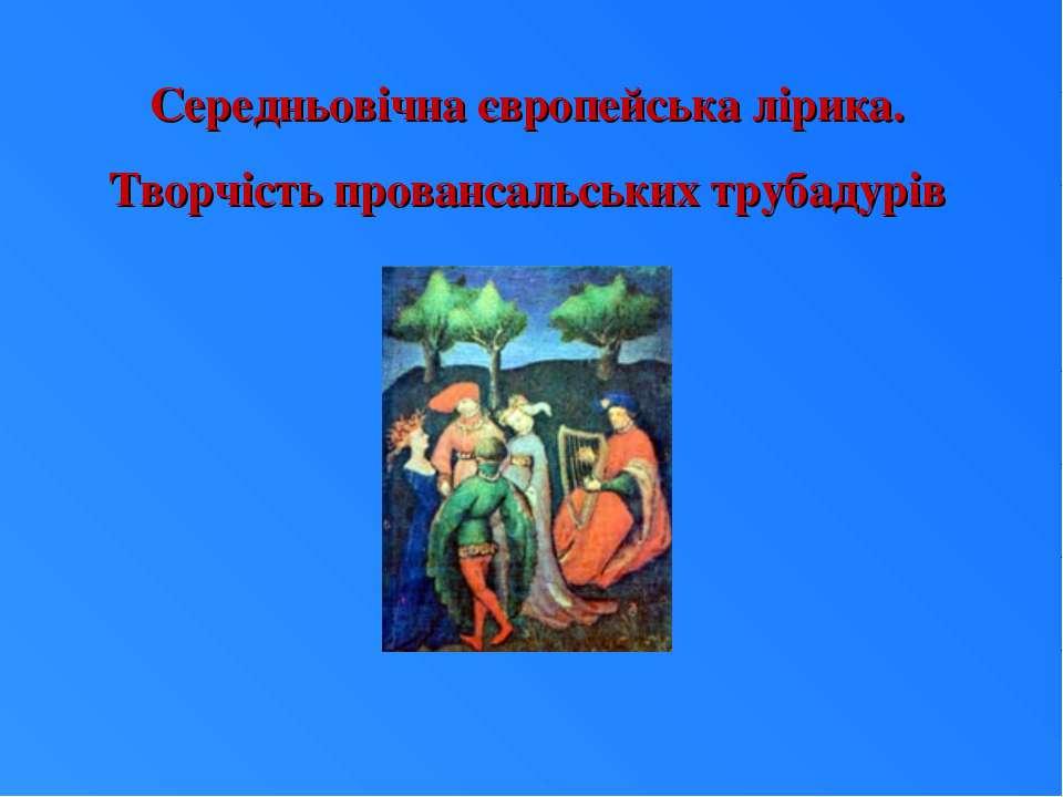 Середньовічна європейська лірика. Творчість провансальських трубадурів