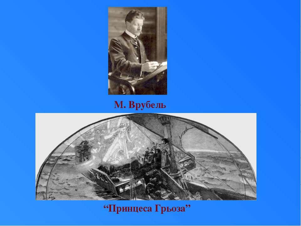 "М. Врубель ""Принцеса Грьоза"""