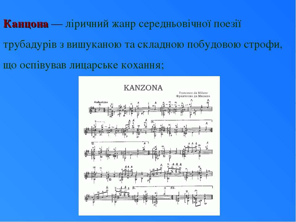 Канцона — ліричний жанр середньовічної поезії трубадурів з вишуканою та склад...