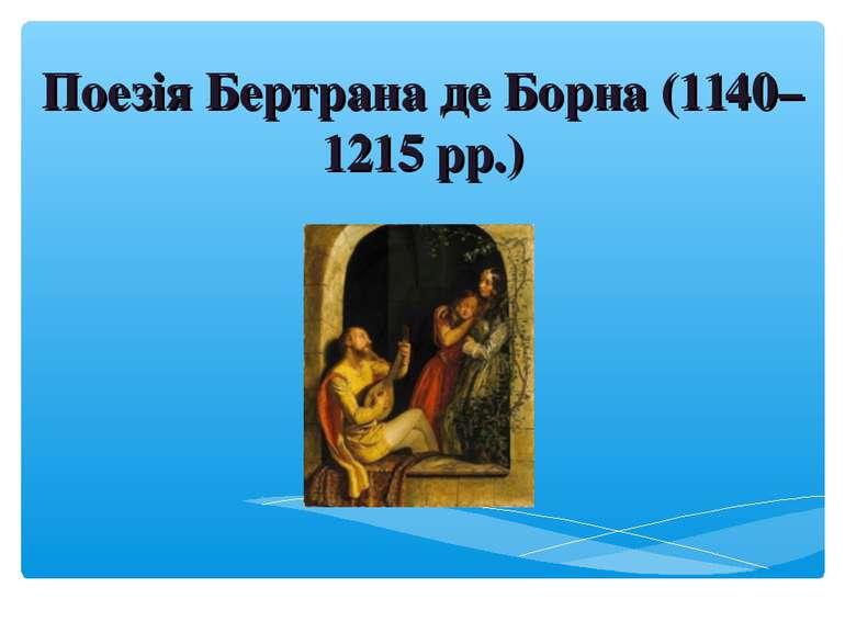 Поезія Бертрана де Борна (1140–1215 рр.)