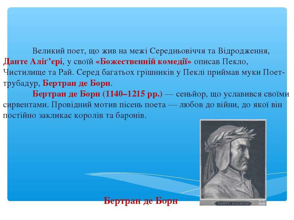 Великий поет, що жив на межі Середньовіччя та Відродження, Данте Аліґ'єрі, у ...