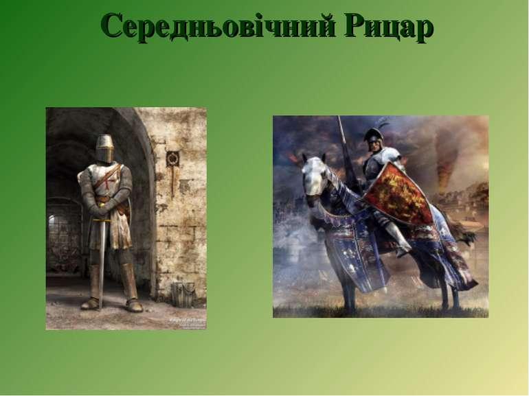 Середньовічний Рицар
