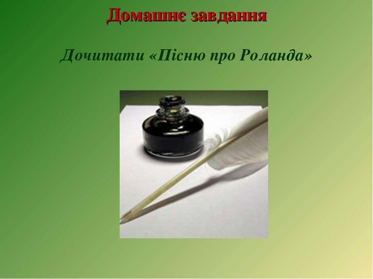 Домашнє завдання Дочитати «Пісню про Роланда»