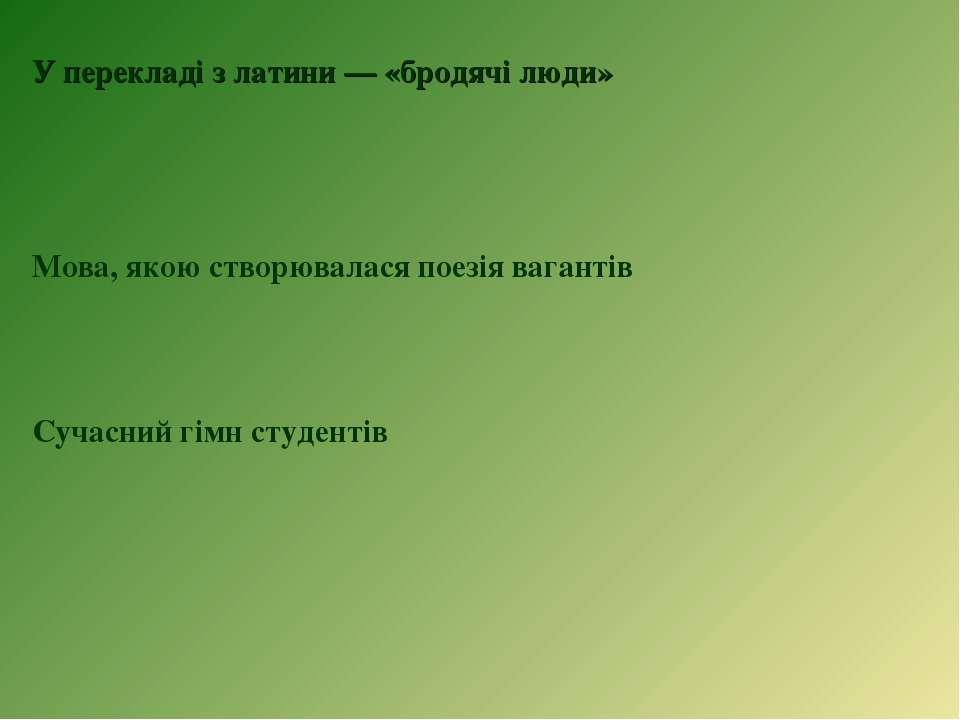 У перекладі з латини — «бродячі люди» Сучасний гімн студентів Мова, якою ство...