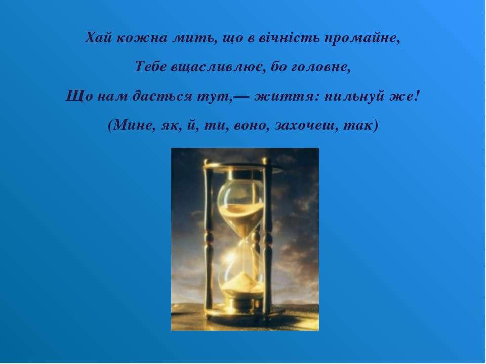 Хай кожна мить, що в вічність промайне, Тебе вщасливлює, бо головне, Що нам д...