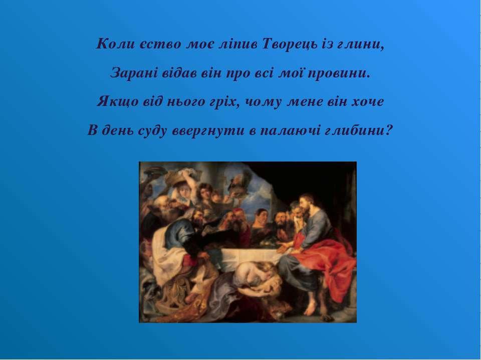 Коли єство моє ліпив Творець із глини, Зарані відав він про всі мої провини. ...