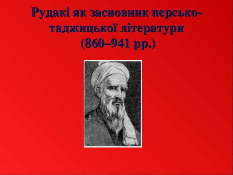 Рудакі як засновник персько-таджицької літератури (860–941 рр.)