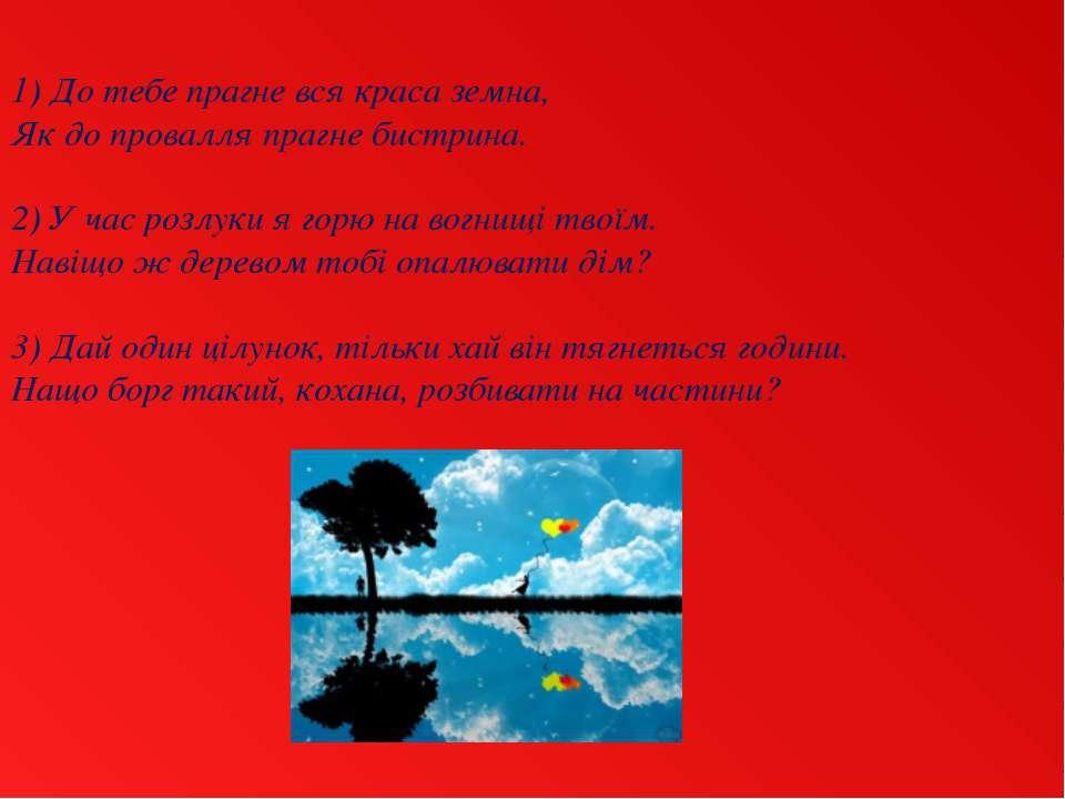 1) До тебе прагне вся краса земна, Як до провалля прагне бистрина. 2) У час р...