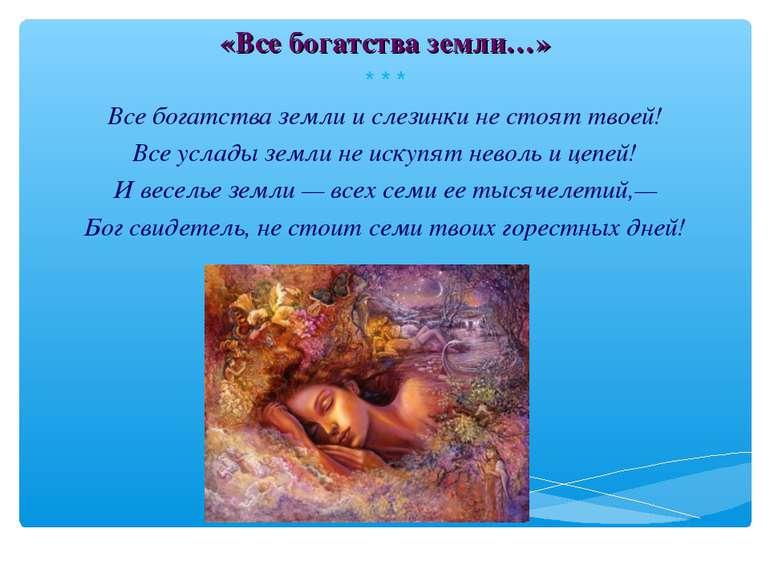 «Все богатства земли…» * * * Все богатства земли и слезинки не стоят твоей! В...