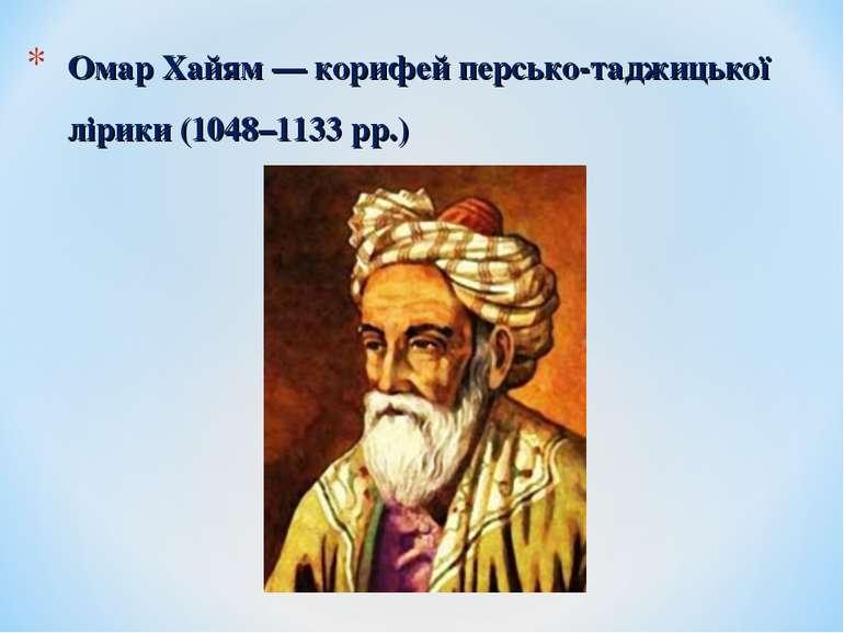 Омар Хайям — корифей персько-таджицької лірики (1048–1133 рр.)