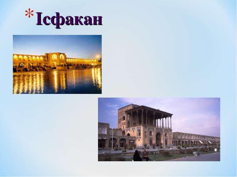 Ісфакан