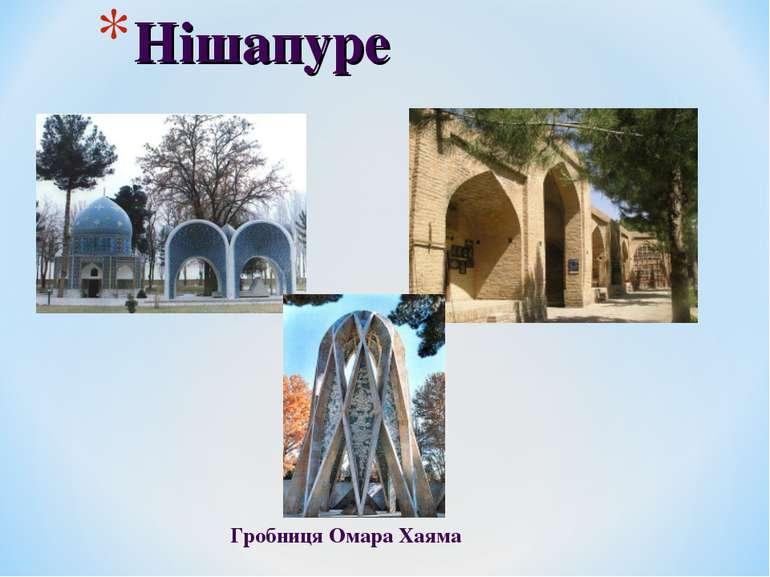 Нішапуре Гробниця Омара Хаяма