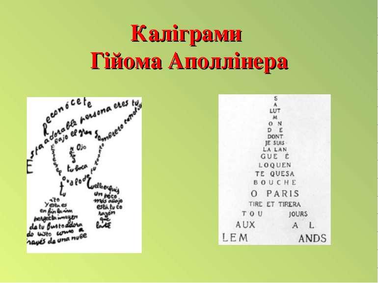 Каліграми Гійома Аполлінера